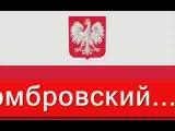 Польский национальный гимн.